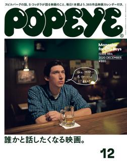 POPEYE(ポパイ) 2020年 12月号 [誰かと話したくなる映画。]-電子書籍