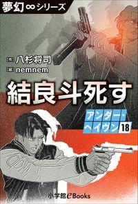 夢幻∞シリーズ アンダー・ヘイヴン18 結良斗死す