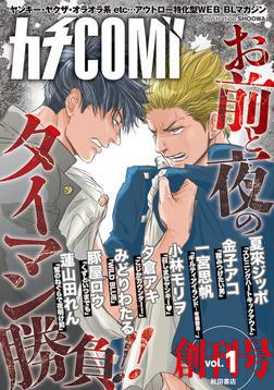 カチCOMI vol.1-電子書籍