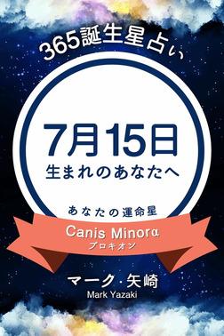 365誕生星占い~7月15日生まれのあなたへ~-電子書籍