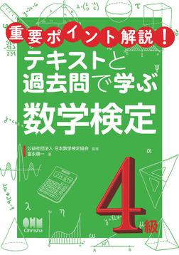 重要ポイント解説!テキストと過去問で学ぶ  数学検定4級-電子書籍