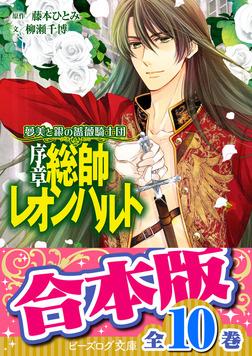 【合本版】夢美と銀の薔薇騎士団(全10巻)-電子書籍