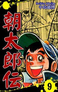 朝太郎伝(9)
