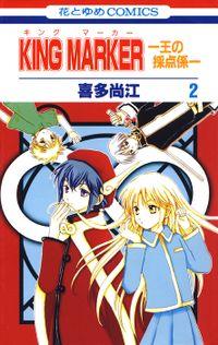 KING MARKER -王の採点係- 2巻