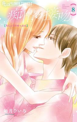 痴情の接吻(8)-電子書籍