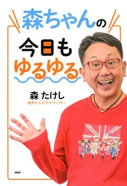 森ちゃんの今日もゆるゆる-電子書籍