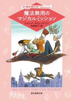 魔法無用のマジカルミッション-電子書籍