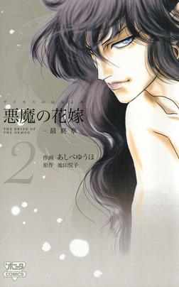 【期間限定 無料お試し版】悪魔の花嫁 最終章 2-電子書籍