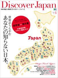 Discover Japan 2009年4月号「世界がうらやむあなたの知らない日本。」