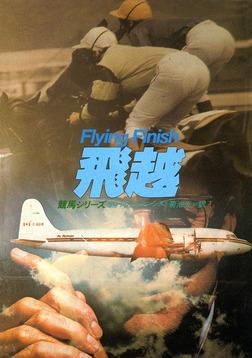 飛越-電子書籍