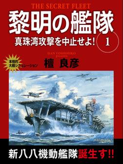 黎明の艦隊 1巻 真珠湾攻撃を中止せよ!-電子書籍