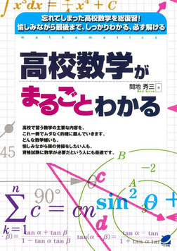 高校数学がまるごとわかる-電子書籍