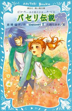 パセリ伝説 水の国の少女 memory 8-電子書籍
