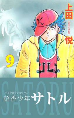 超香少年サトル 9-電子書籍