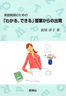 英語教師のための「わかる、できる」授業からの出発-電子書籍