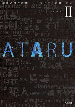 ATARU II-電子書籍