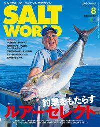 SALT WORLD 2015年8月号 Vol.113