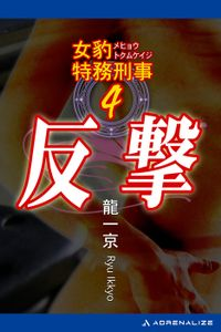 女豹特務刑事(4) 反撃