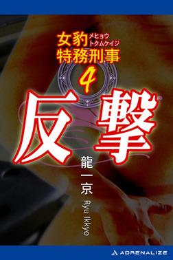 女豹特務刑事(4) 反撃-電子書籍
