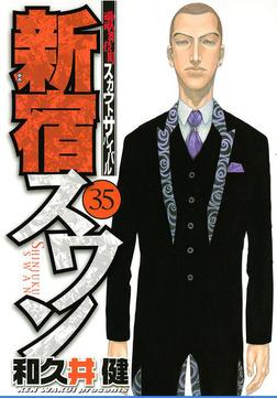 新宿スワン(35)-電子書籍