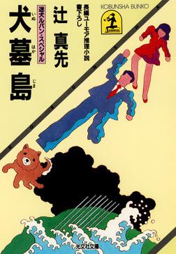 犬墓島~迷犬ルパン・スペシャル~-電子書籍