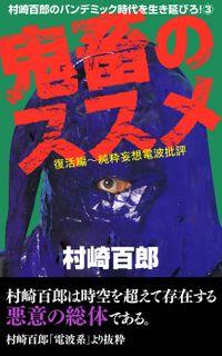 村崎百郎のパンデミック時代を生き延びろ!3「鬼畜のススメ」復活編~純粋妄想電波批評