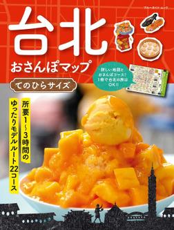 台北おさんぽマップ てのひらサイズ-電子書籍