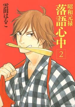 昭和元禄落語心中(2)-電子書籍