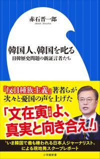 韓国人、韓国を叱る~日韓歴史問題の新証言者たち~(小学館新書)