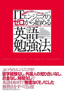 ITエンジニアのゼロから始める英語勉強法(日経BP Next ICT選書)-電子書籍