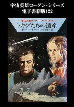宇宙英雄ローダン・シリーズ 電子書籍版122 大提督の死-電子書籍