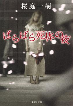 ばらばら死体の夜-電子書籍