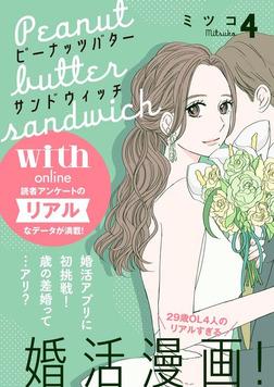 ピーナッツバターサンドウィッチ 分冊版(4)-電子書籍