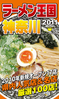 ラーメン王国神奈川 2011-電子書籍