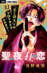 聖夜狂恋【マイクロ】(1)