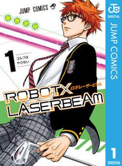 ROBOT×LASERBEAM 1-電子書籍