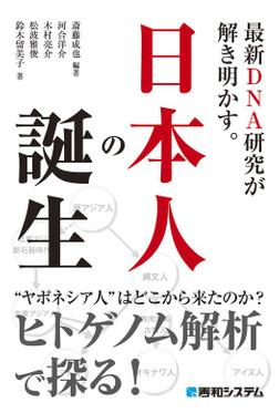 最新DNA研究が解き明かす。日本人の誕生-電子書籍
