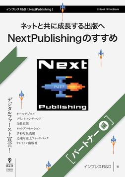 ネットと共に成長する出版へ NextPublishingのすすめ(パートナー編)-電子書籍