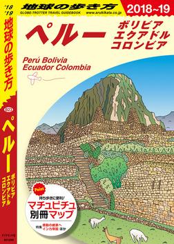 地球の歩き方 B23 ペルー ボリビア エクアドル コロンビア 2018-2019-電子書籍