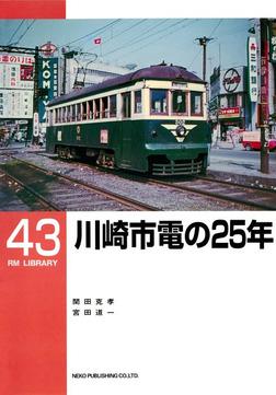 川崎市電の25年-電子書籍