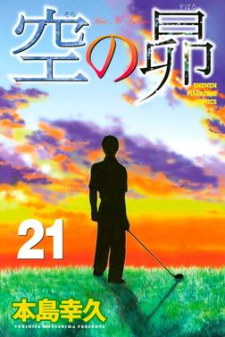 空の昴(21)-電子書籍