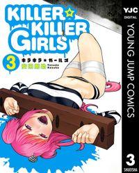 KILLER☆KILLER GIRLS キラキラガールズ 3