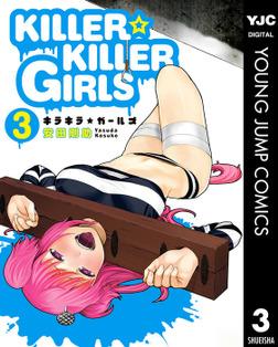 KILLER☆KILLER GIRLS キラキラガールズ 3-電子書籍