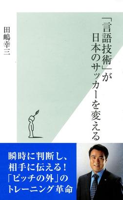 「言語技術」が日本のサッカーを変える-電子書籍