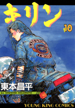 キリン(10)-電子書籍