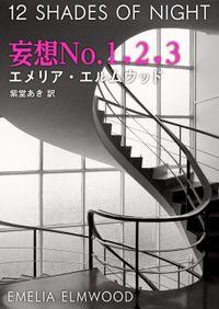 妄想No. 1, 2, 3