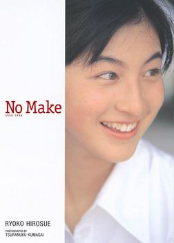広末涼子写真集『NO MAKE』デジタル版-電子書籍