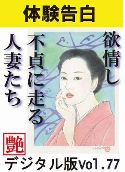 【体験告白】欲情し不貞に走る人妻たち ~『艶』デジタル版 vol.78~-電子書籍