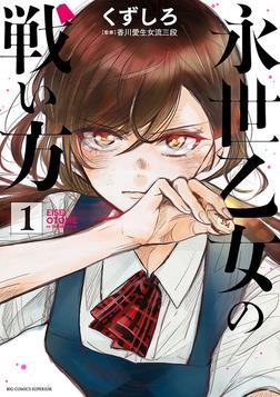 永世乙女の戦い方(1)-電子書籍