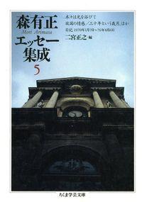 森有正エッセー集成(5)
